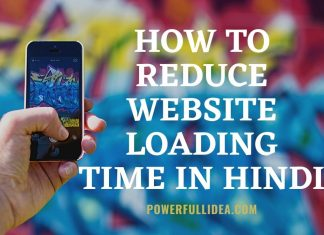 Reduce Website Loading Time In Hindi